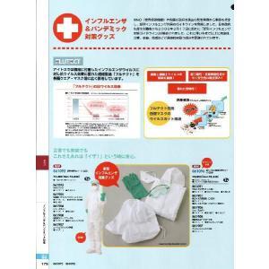フルテクトマスク(PM2.5対策マスク)861091 FTCTM シキボウ|uniform1|04