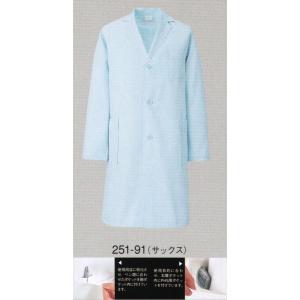 メンズ診察衣(ハーフ丈) 251-91 KAZEN|uniform1
