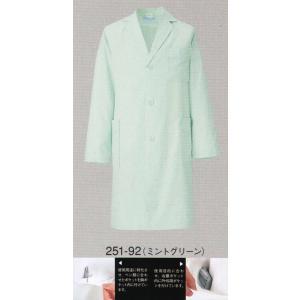 メンズ診察衣(ハーフ丈) 251-92 KAZEN|uniform1
