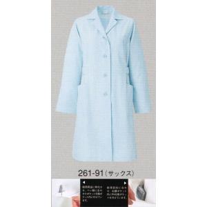 レディス診察衣(ハーフ丈) 261-91 KAZEN|uniform1