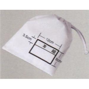 給食袋(2枚入) 393-92 KAZEN|uniform1
