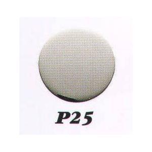 替釦 P25 ダルトン