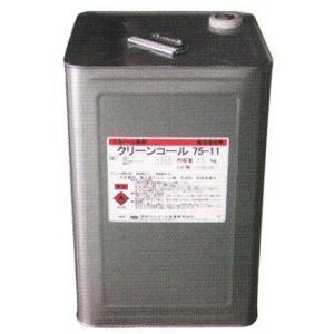クリーンコール75(15kg缶) MST73221
