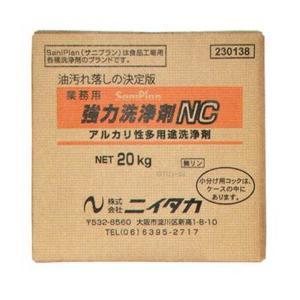 サニプラン 強力洗浄剤NC(BIB) MST73240