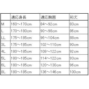 ワイルドヤッケ(ネイビー) 9310-3 福徳産業|uniform1|02
