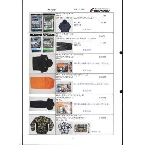ワイルドヤッケ(ネイビー) 9310-3 福徳産業|uniform1|04