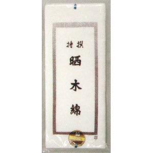 さらし木綿 5m SARASHI-B 福徳産業 uniform1