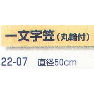 一文字笠(丸輪付) 22-07 平井旗|uniform1|02