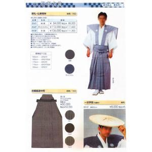 一文字笠(丸輪付) 22-07 平井旗|uniform1|03