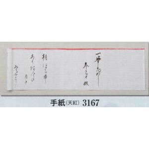 手紙(天紅) 3167 日本の歳時記|uniform1