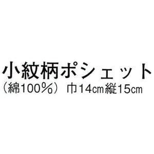 小紋柄ポシェット(もみじ) 6455 日本の歳時記 uniform1 02