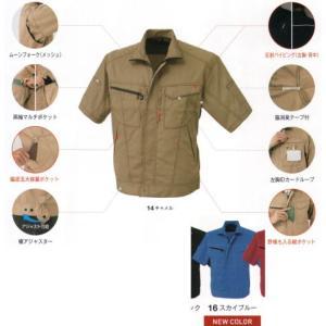 半袖ブルゾン A-4070-B コーコス信岡 uniform1