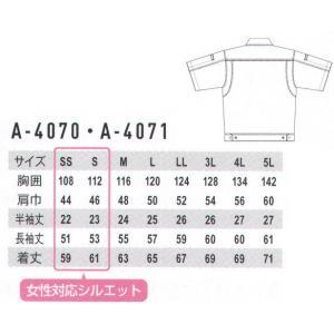 半袖ブルゾン A-4070-B コーコス信岡 uniform1 02