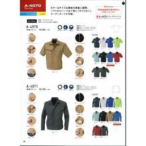 半袖ブルゾン A-4070-B コーコス信岡 uniform1 03