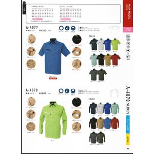 半袖ブルゾン A-4070-B コーコス信岡 uniform1 04