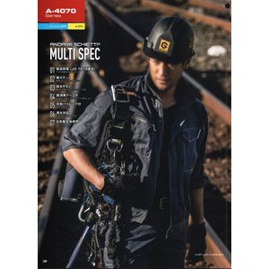 半袖ブルゾン A-4070-B コーコス信岡 uniform1 05