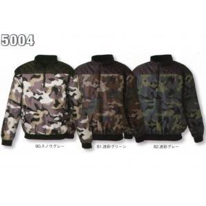 中綿迷彩ヤッケ 5004 シンメン uniform1