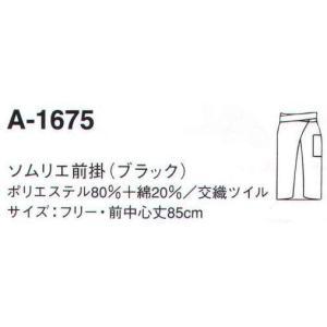 ソムリエ前掛 A-1675 サンペックス|uniform1|02