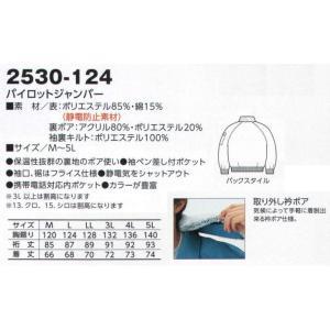 パイロットジャンパー 2530-124-B 寅壱 uniform1 02