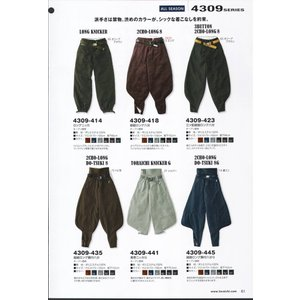 超超ロング胴付八分 4309-435 寅壱|uniform1|03