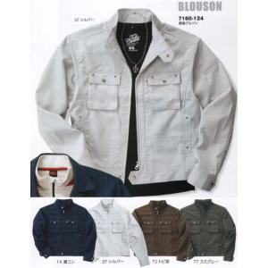 長袖ブルゾン 7160-124 寅壱 uniform1