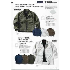 長袖ブルゾン 7160-124 寅壱 uniform1 04
