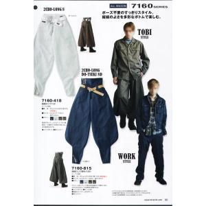長袖ブルゾン 7160-124 寅壱 uniform1 06