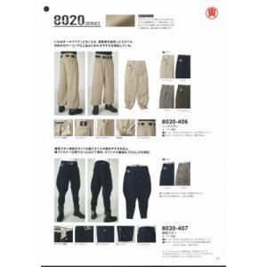 ニッカズボン 8020-406 寅壱|uniform1|03