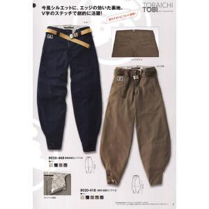 ニッカズボン 8020-406 寅壱|uniform1|05