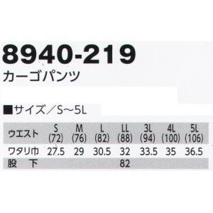 カーゴパンツ 8940-219 寅壱|uniform1|02
