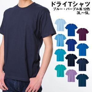 ドライ&UVカットで快適な着用感の万能ドライメッシュTシャツです。 吸汗速乾機能、UVカット機能もつ...
