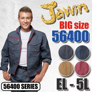 大きいサイズ Jawin ジャウィン 吸汗速乾 長袖 ジャンパー ジャケット 上着 56400 3L...
