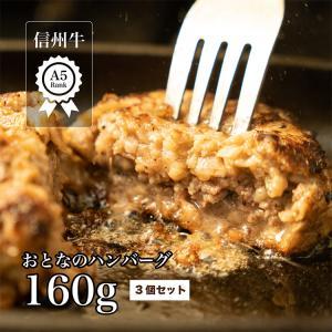 溢れる肉汁 やみつき信州牛A5おとなのハンバーグ 3個セット ハンバーグ 詰め合わせ 冷凍 信州牛 和牛 牛 肉 にく美味しい お取り寄せ グルメ|unihamburg