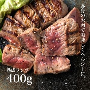 熟成 ランプ 400g ステーキ 肉 お肉 熟成肉 にく 冷凍 お取り寄せ グルメ 美味しい おいしい 内祝い お祝い 贈答品 プレゼント ギフト|unihamburg