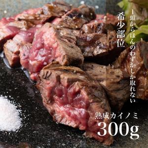 熟成 カイノミ 300gステーキ 肉 お肉 熟成肉 にく 冷凍 お取り寄せ グルメ 美味しい おいしい 内祝い お祝い 贈答品 プレゼント ギフト|unihamburg