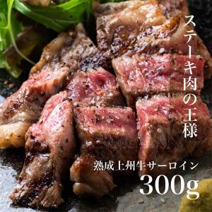 熟成 上州牛 サーロイン 300g 肉 ステーキ 和牛 肉 熟成  美味しい お取り寄せ 内祝い プレゼント ギフト グルメ 冷凍 にく ギフト|unihamburg