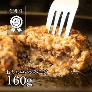 溢れる肉汁 やみつき信州牛A5おとなのハンバーグ 6個セット ハンバーグ 詰め合わせ 冷凍 信州牛 和牛 牛 肉 にく美味しい お取り寄せ グルメ|unihamburg