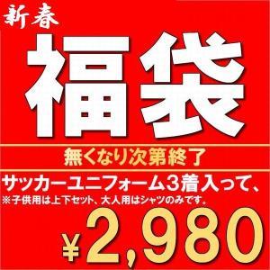 レプリカサッカーユニフォーム3着入り/福袋/大人用/子供用