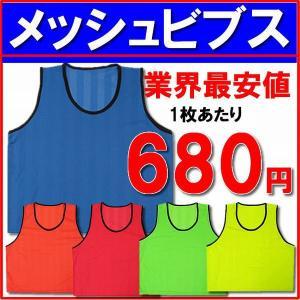 メッシュビブス/5色(青・橙・赤・緑・黄)/着丈約57cm/身幅約59cm