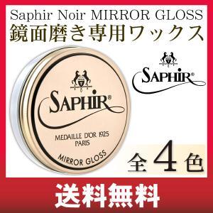 サフィールノワール Saphir Noir ワックス ミラーグロス 75ml ハイシャイン シューポ...