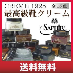 サフィールノワール Saphir Noir シュークリーム クレム1925 ( CREME 1925...