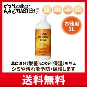 Leather MASTER レザーマスター プロテクションクリーム お徳用 1リットル 正規品 革クリーム ワックス 革 保護 栄養 保湿の画像