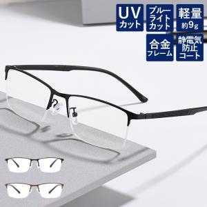 老眼鏡 シニアグラス おしゃれ レディース 度数チェック表 メンズ ブルーライトカット PCメガネ 母の日の画像
