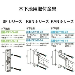タカラ産業 物干取付金具 木下地用 DRY-06-02 unimoku