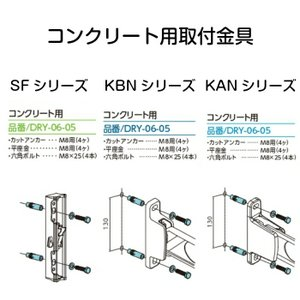 タカラ産業 物干取付金具 コンクリート用 DRY-06-05 unimoku