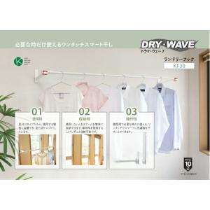 タカラ産業 DRY・WAVE 壁面用室内物干金物 KF30 見付けタイプ ホワイト unimoku