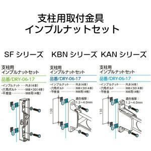 タカラ産業 物干取付金具 支柱用 インプルナットセット DRY-06-17 unimoku
