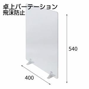 卓上パーテーション 540X400 タカラ産業 unimoku