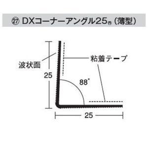 DX-コーナーアングル25 100本 クロス 壁紙 下地材 unimoku