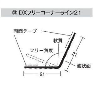 DXフリーコーナーライン21 糊付 2.5m 100本 クロス 壁紙 下地材 unimoku